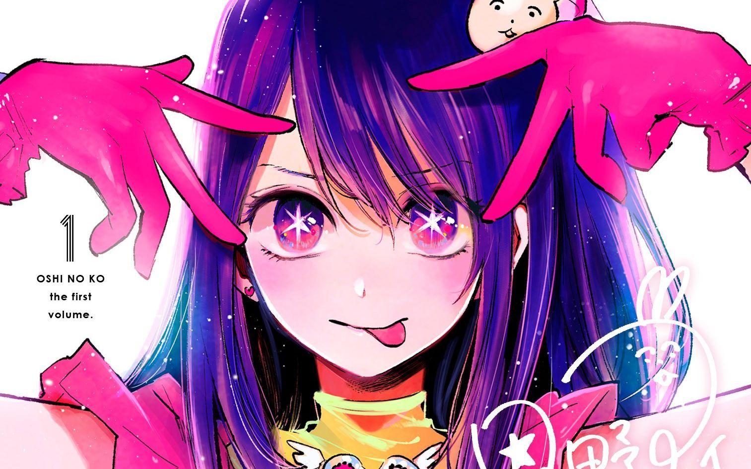 赤坂明×横枪萌果漫画《我推的孩子》第1卷发售纪念PV公开