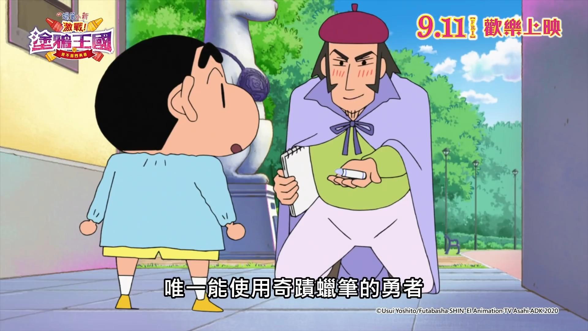 【动漫情报】剧场版《蜡笔小新 激战!涂鸦王国与大约4位勇者》中文配音预告公开
