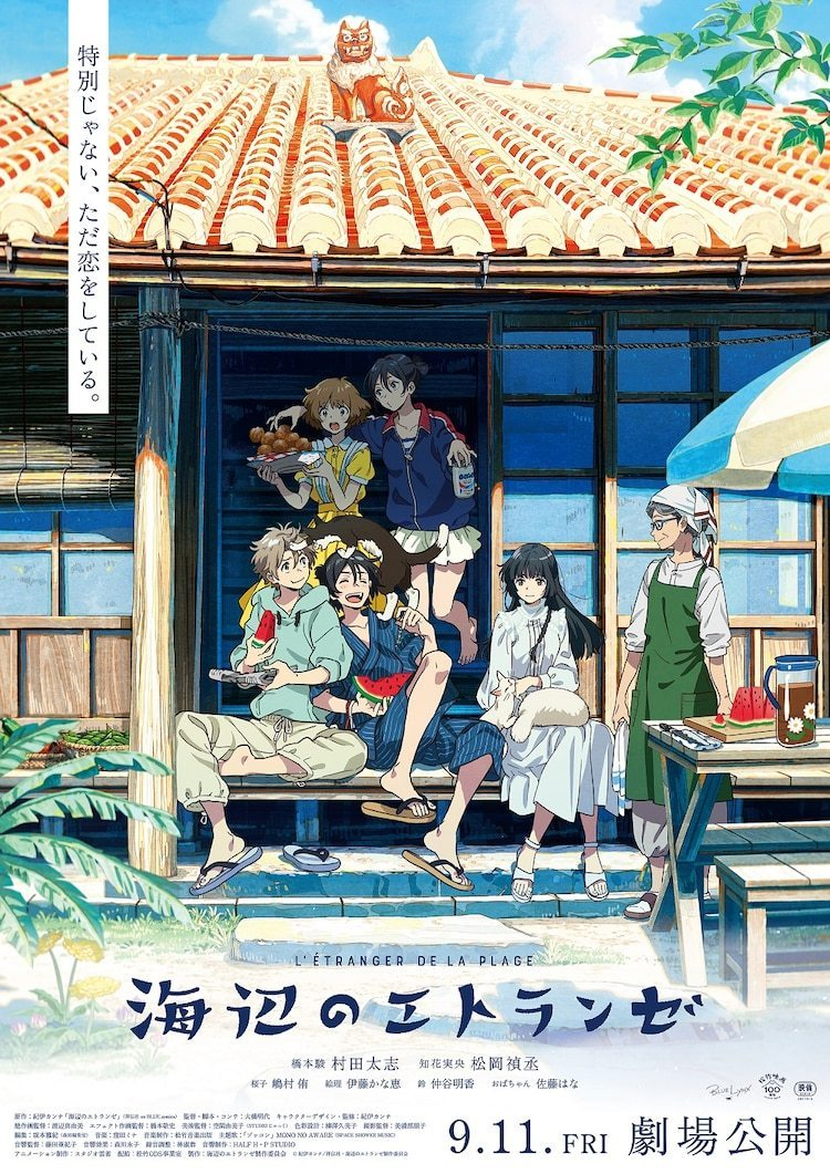 【动漫情报】动画电影《海边的异邦人》正式PV与新视觉图公开,9月11日在日本上映