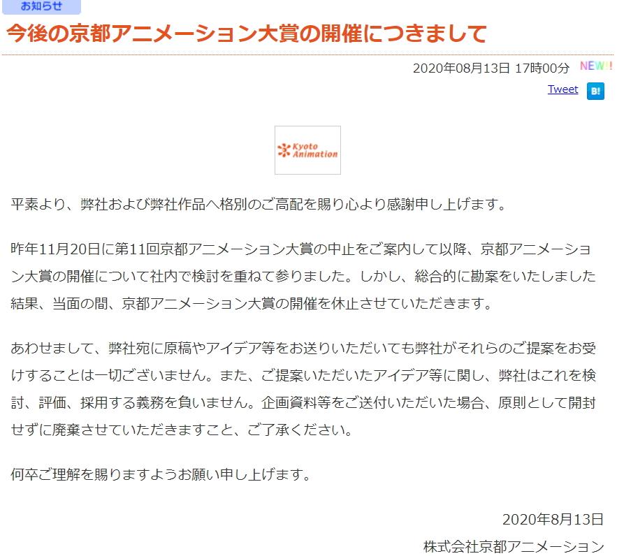 """【快讯】京都动画宣布""""动画大赏""""暂时停止举办"""