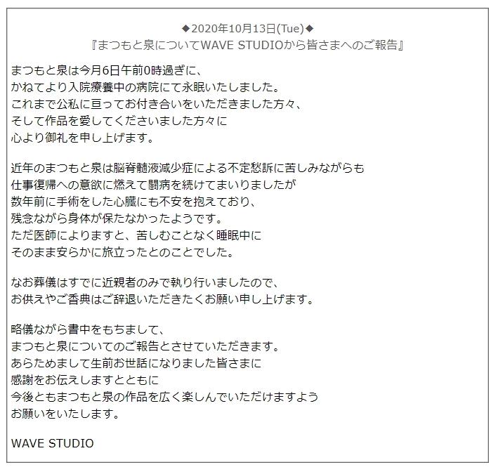 【讣报】经典漫画《橙路》作者松本泉10月6日去世,享年61岁 -