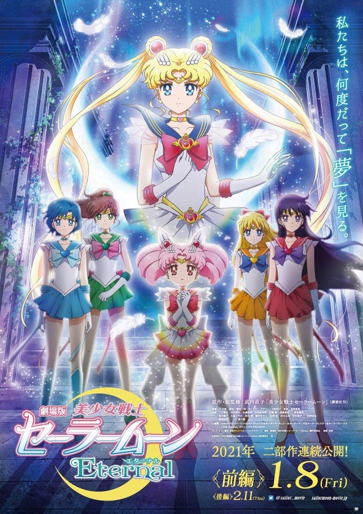 剧场版动画《美少女战士Eternal 》前篇正式预告&新宣传图公开- ACG17.COM