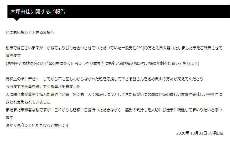 岁纳京子声优—大坪由佳宣布结婚,对象为一般男性- ACG17.COM