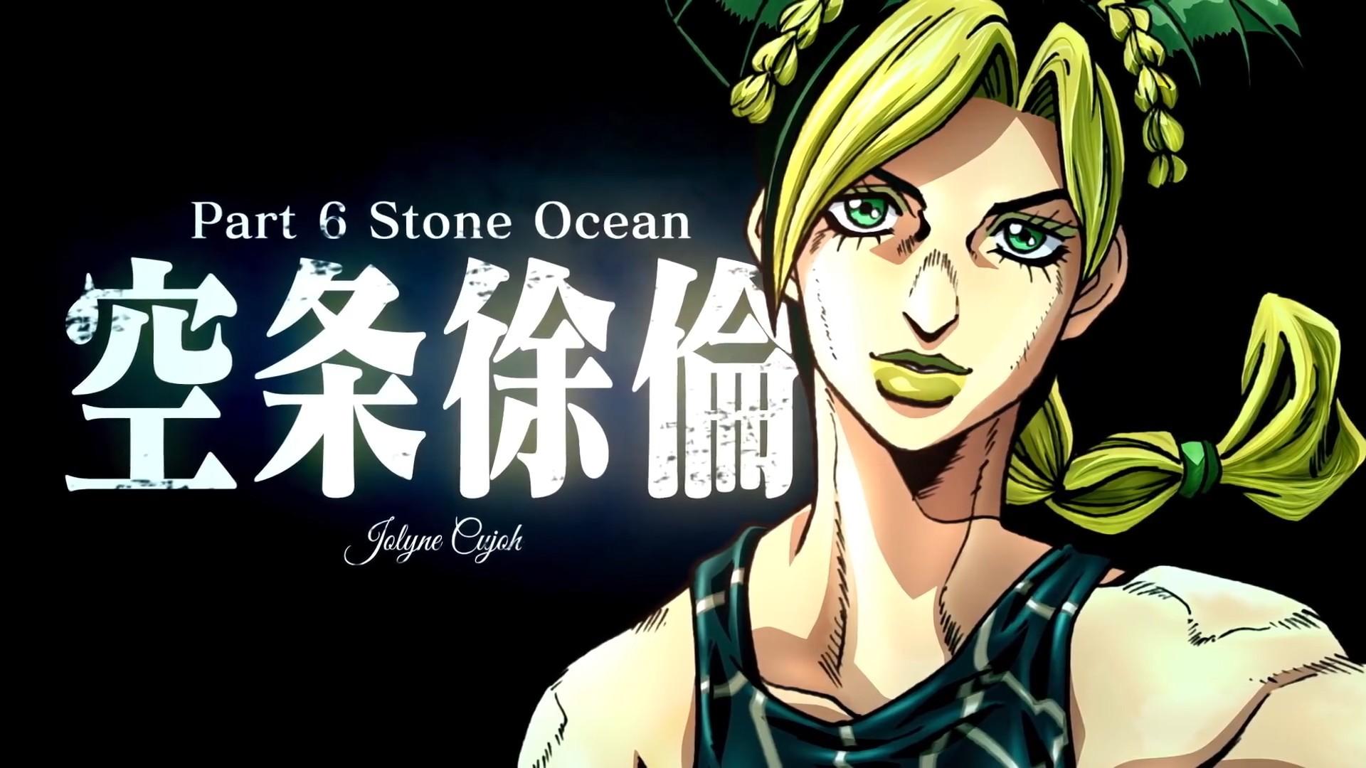 来了来了!!TV动画《JOJO的奇妙冒险:石之海》制作决定,菲鲁兹·蓝担任徐伦声优
