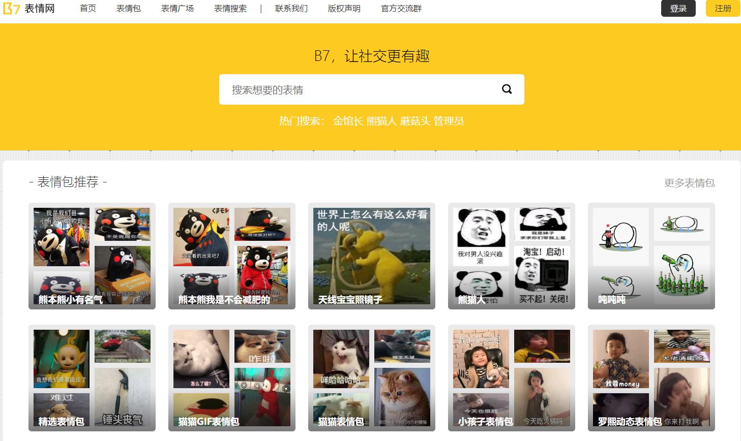 【趣站】一个搜表情包的网站-B7表情网- ACG17.COM