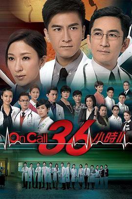 OnCall36小時2(國語)