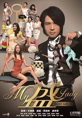 My盛Lady(國語)