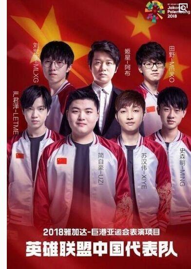 亚运会LOL决赛:中国VS韩国国语解说