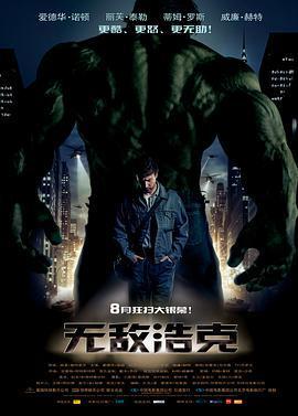 綠巨人2:無敵浩克