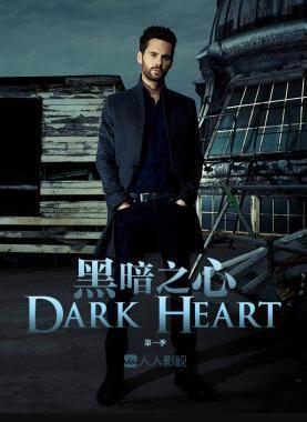黑色之心第一季