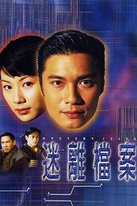 迷离档案1997