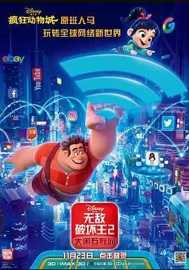 無敵破壞王2:大鬧互聯網