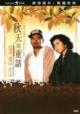 秋天的童话1987