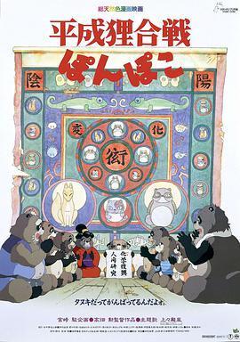 百變貍貓/平成貍合戰
