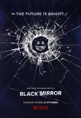 黑鏡第三季