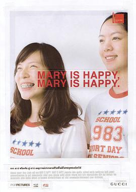 瑪麗真快樂