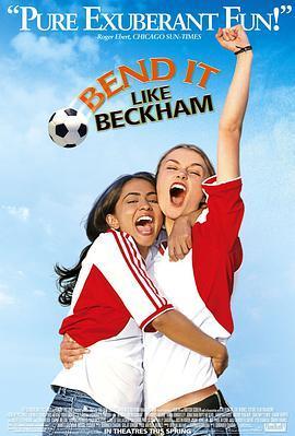 我愛貝克漢姆