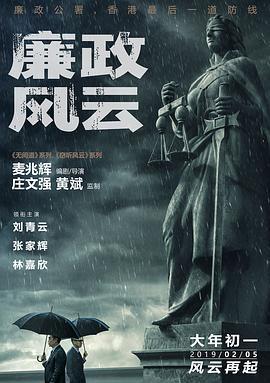 廉政风云2019