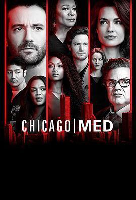 芝加哥急救第四季/芝加哥医院