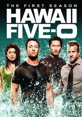 夏威夷特勤組第一季、天堂執法者
