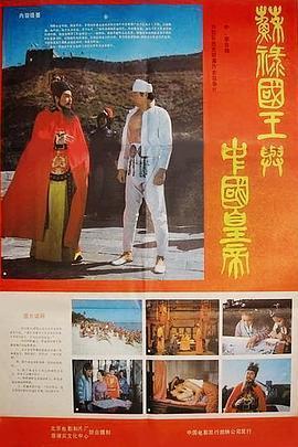 蘇祿國王與中國皇帝