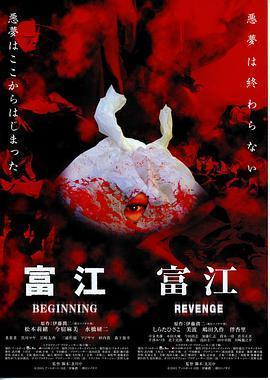 富江之惡魔再生