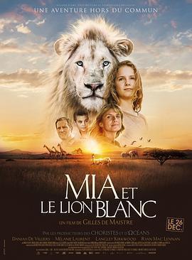 米娅和白狮
