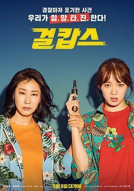 女警(2019)