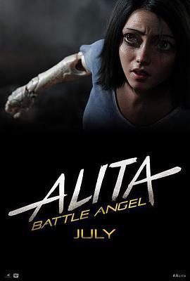 阿麗塔:戰斗天使