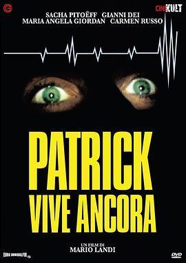 帕特里克還活著