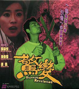 驚變(2004)