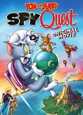 貓和老鼠:間諜使命