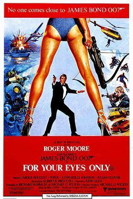 007之最高機密