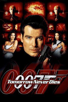 007之明日帝國