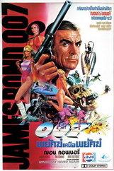 007外傳之巡弋飛彈
