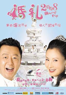 婚礼2008