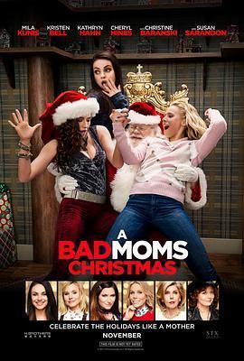 壞媽媽的圣誕節