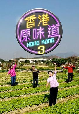 香港原味道(Sr.3)