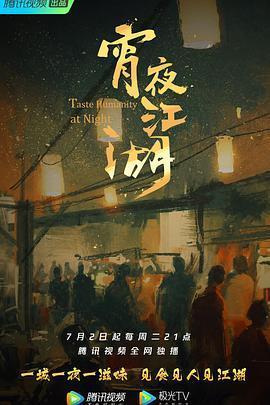宵夜江湖(紀錄片)