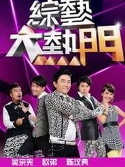 綜藝大熱門2019