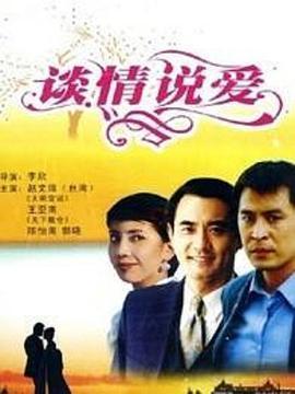 談情說愛(1995)