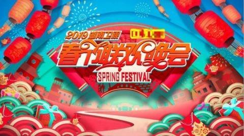 湖南卫视2019春节联欢晚会