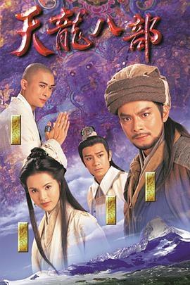天龍八部(97黃日華版)