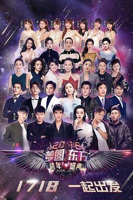 2018夢圓東方跨年盛典