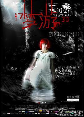 梦游3D(2011)