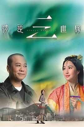 情逆三世緣(國語)