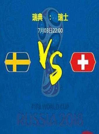 2018年俄罗斯世界杯瑞典VS瑞士
