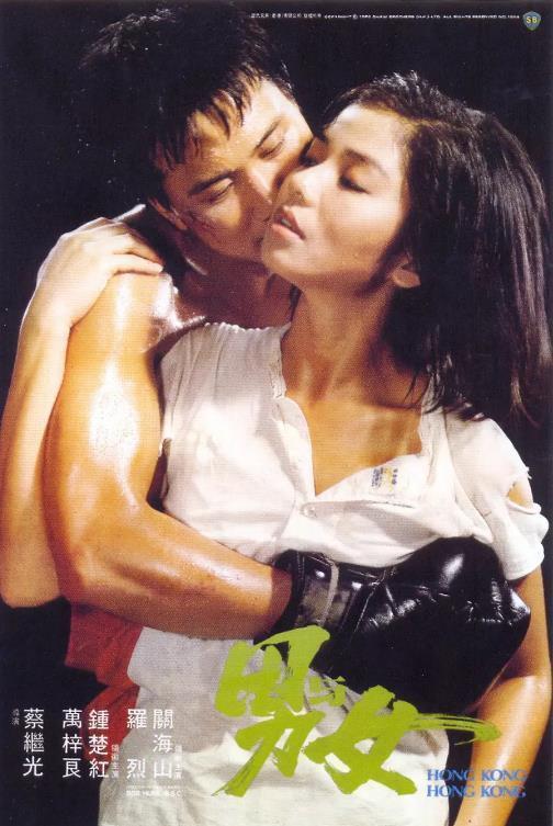 男与女1983
