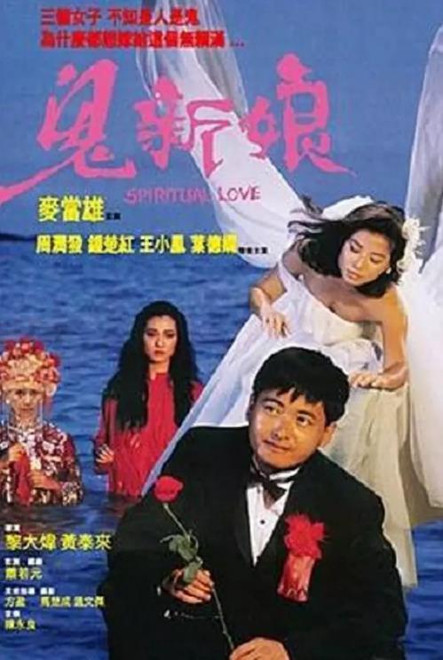 鬼新娘1987