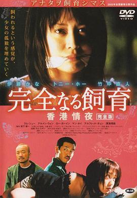禁室培欲3:香港情夜